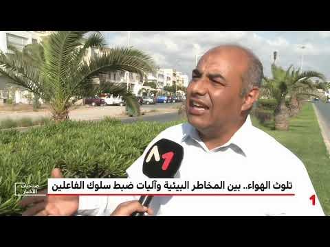 العرب اليوم - بالفيديو:تعرّف على المشاكل البيئية الخطيرة التي تتسبب في تلوث الهواء