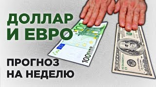 Прогноз курса доллара и евро на неделю 25 февраля - 3 марта 2019