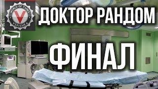 """Танковый Сериал """"Доктор Рандом"""" - Последний выпуск"""