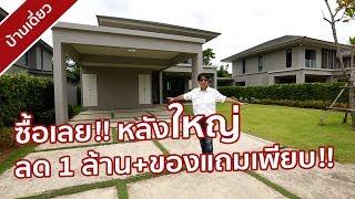 คลิปบ้าน เลอพาร์ค เรสซิเดนซ์ : Home Buyers Hot Deal