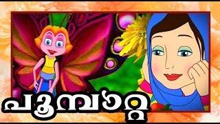 Poombatta a state award winning animation by razak vazhiyoram.