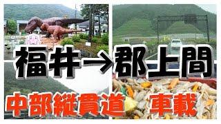 福井県福井市から岐阜県郡上市白鳥まで中部縦貫道・R158走ってみました