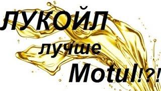 От Motul до ЛукОйла сравнение моторных масел