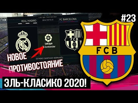 ЭЛЬ-КЛАСИКО 2020   ГРИЗМАНН НАКОНЕЦ-ТО ЗАБИЛ ?   FIFA 19 - Карьера тренера за Барселону [#23]