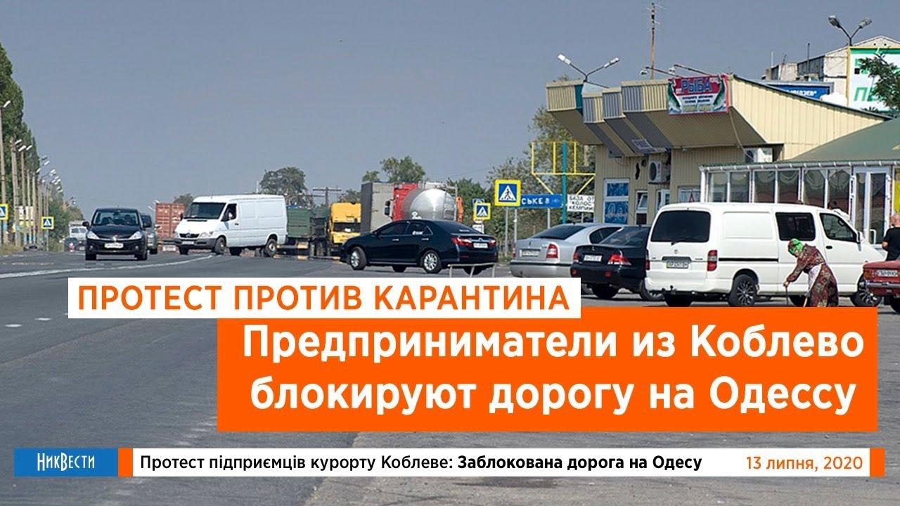 Перекрытие дороги в Коблево