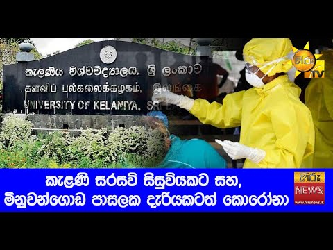 Kelaniya University student tests positive for Covid-19