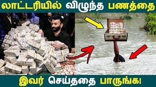 லாட்டரியில் விழுந்த பணத்தை இவர் செய்ததை பாருங்க! | Tamil News | Tamil Seithigal | Latest News