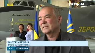 Порошенко присвоїв літаку Ан-30-Б ім'я загиблого героя-льотчика Костянтина Могилка