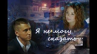"""Игорь и Вика (""""Мажор2"""")/ Я не могу сказать..."""