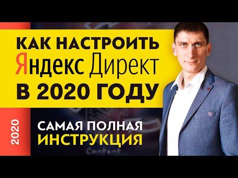 Как настроить Яндекс Директ. Самая полная инструкция как настроить Яндекс Директ | Обновления 2020