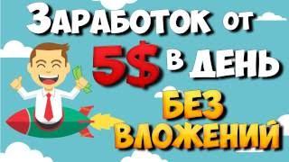 Как заработать на кликах без вложений от 5$ в день на платформе E-Dinar (Е-Динар) !!!