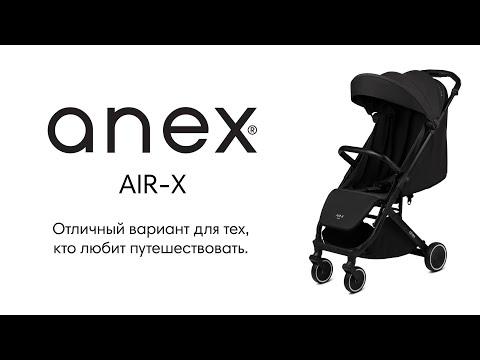 Anex Коляска прогулочная AIR-X (Ax-03) gray