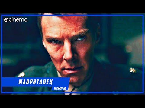 Мавританец ✔️ Русский трейлер (2021)
