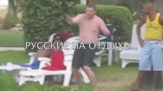 Пьяный мужик на отдыхе в Тунисе ЛУЧШИЕ ПРИКОЛЫ 2016 2017