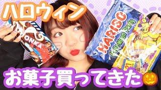 ハロウィン海外お菓子&駄菓子色々買って来た♡ハロウィンパーティー準備!購入品紹介