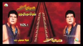 Shaban Abd El Rehem - Habatal El Sagayer-new / شعبان عبد الرحيم - هبطل السجاير تحميل MP3