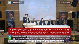 مؤتمر لجماعة الإخوان المسلمين وقوى وطنية بشأن وفاة محمد مرسي