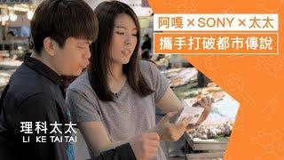 蔡阿嘎 x 理科太太 - 打破都市傳說之菜市場半日遊