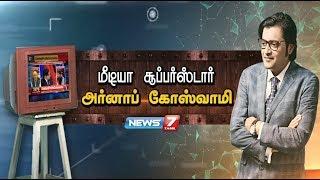 மீடியா சூப்பர்ஸ்டார் அர்னாப் கோஸ்வாமியின் கதை | Arnab Goswami Success Story in Tamil | News7 Tamil