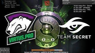 ✌ [RU] Virtus.pro vs. Team Secret - BO2 The International 2018