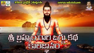 Sri Brahmam Gari Vachana Kalagnanam Sri Brahmam Gari Katha