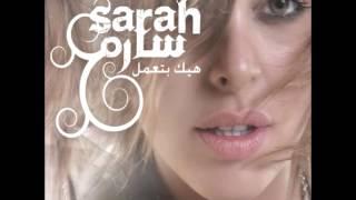 اغاني حصرية Sara Al Hani ... Hek Btaamel | سارة الهاني ... هيك بتعمل تحميل MP3