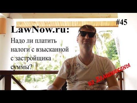 LawNow.ru: Надо ли платить налоги со взысканной с застройщика суммы? #45