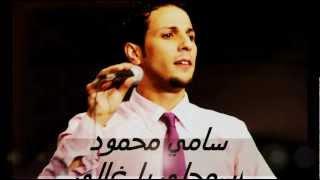 سامي محمود في أغنية أسمح لي يا غالي تحميل MP3