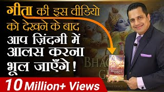 मोटिवेशन की आग | Bhagavad Gita As It Is | Overcome Laziness | Dr Vivek Bindra