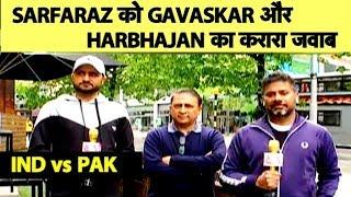 Gavaskar और Harbhajan ने कहा Pakistan में अगर है दम तो India को हरा कर दिखाए   IndvsPak   #CWC19