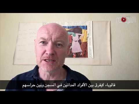 الحقوقي الدولي براين دولي يجب على سلطات البحرين إطلاق سراح السجناء السياسيين فورا