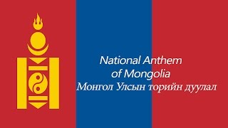 National Anthem of Mongolia - Монгол Улсын төрийн дуулал