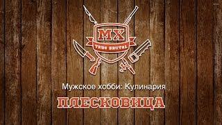 "Программа Мужское Хобби -""Плесковица"""