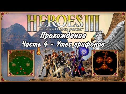 Скачать игру герои меча и магий 6