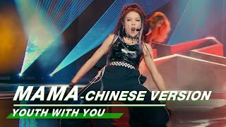 """YouthWithYou 青春有你2: Team A """"MAMA-Chinese Version"""", Shaking's amazing performance 舞台纯享