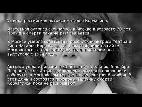 Умерла российская актриса Наталья Корчагина видео