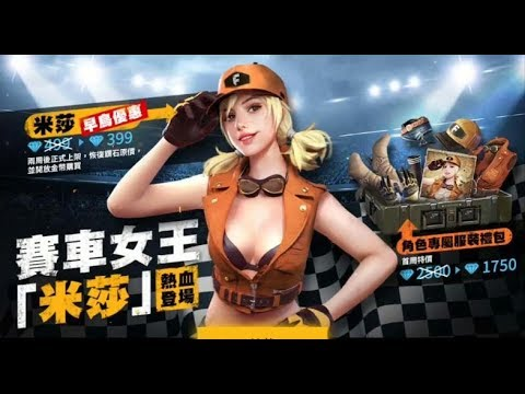 【Free Fire 我要活下去】新角色米莎與新模式絕命尬車及水陸兩用車之新槍M79榴彈發射器!