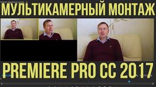 Мультикамерный монтаж в Adobe Premiere Pro CC 2017