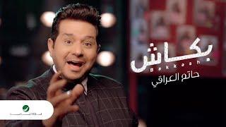Hatem Al Iraqi ... Bakkash - Video Clip   حاتم العراقي ... بكاش - فيديو كليب