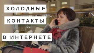 Как звонить незнакомым людям через интернет?