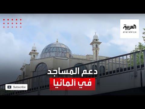 العرب اليوم - شاهد: تعرّف على التجربة الألمانية لدعم المساجد ومكافحة التطرف