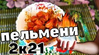 Заливной Пельмень | Сибирские пельмени 2021|АВТОРСКИЙ РЕЦЕПТ|
