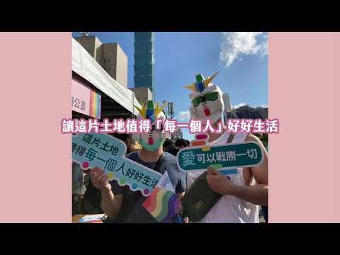 臺北市性別平等辦公室介紹短片