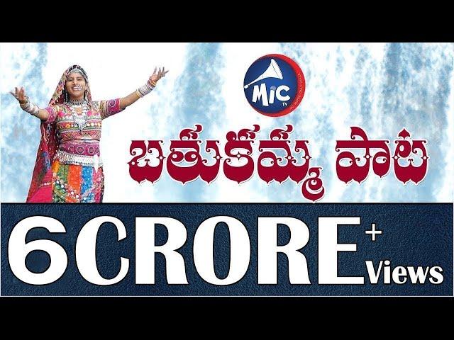 Mangli Bathukamma Video Song 2017 | Telangana Bathukamma Audio Songs