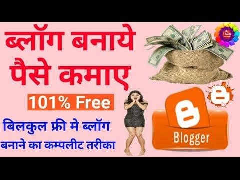 Blogger Tutorial for Beginners in Hindi ! blogger se paise kaise kamaye ! blog kaise banaye free 💰💰💰