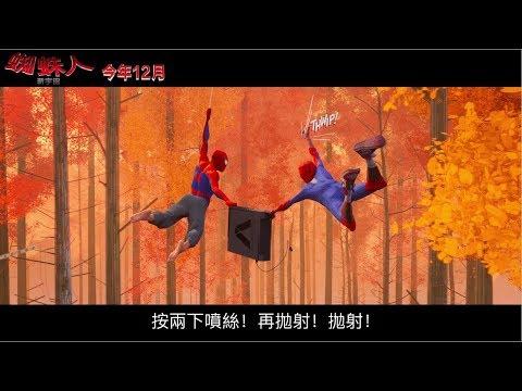 《蜘蛛人:新宇宙》第二支預告出爐~到底有幾個蜘蛛人呢~!?