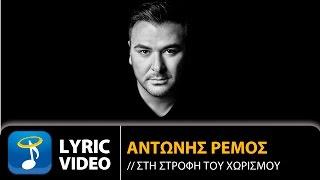Αντώνης Ρέμος - Στη Στροφή Του Χωρισμού (Official Lyric Video HQ)