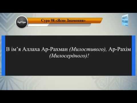 Читання сури 098 Аль-Байїна (Ясний доказ) з перекладом смислів на українську мову (читає Мішарі)