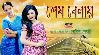Shesh Bela (শেষ বেলা)   Jaya Ahasan, Ishita, Abul Hayat   New Bangla Natok 2019