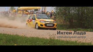 III этап LADA Rally Cup на ралли «Пушкинские горы 2017»